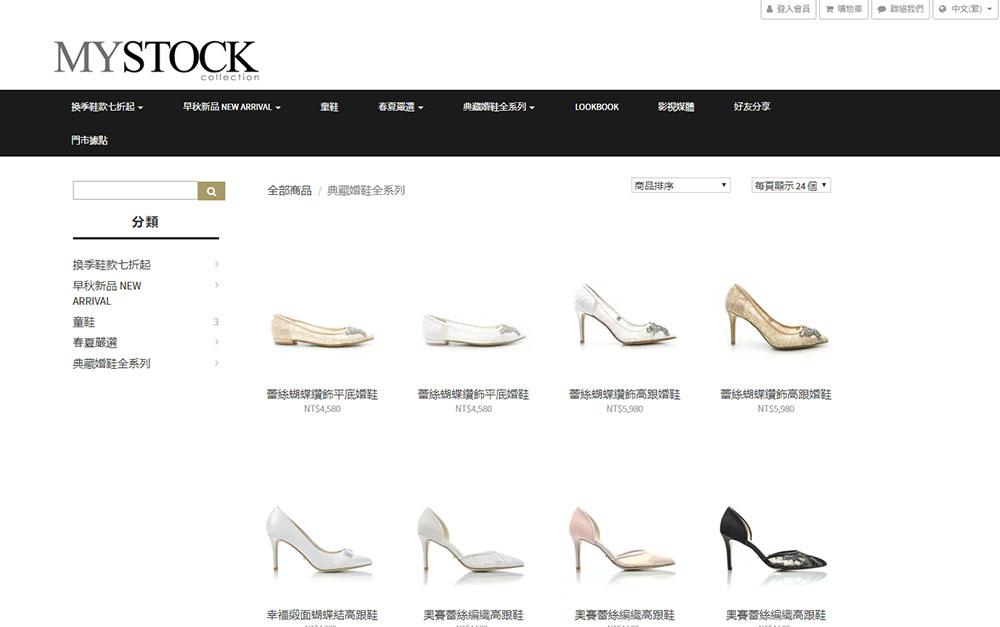 選購婚鞋注意事項和禁忌(平價婚鞋品牌推薦) – 幸福小鎮-婚禮紀錄 網誌