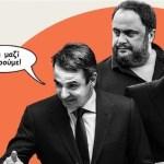 Ξανά συμμαχία Αλαφούζου-Μαρινάκη στις εκλογές της ΕΠΟ;