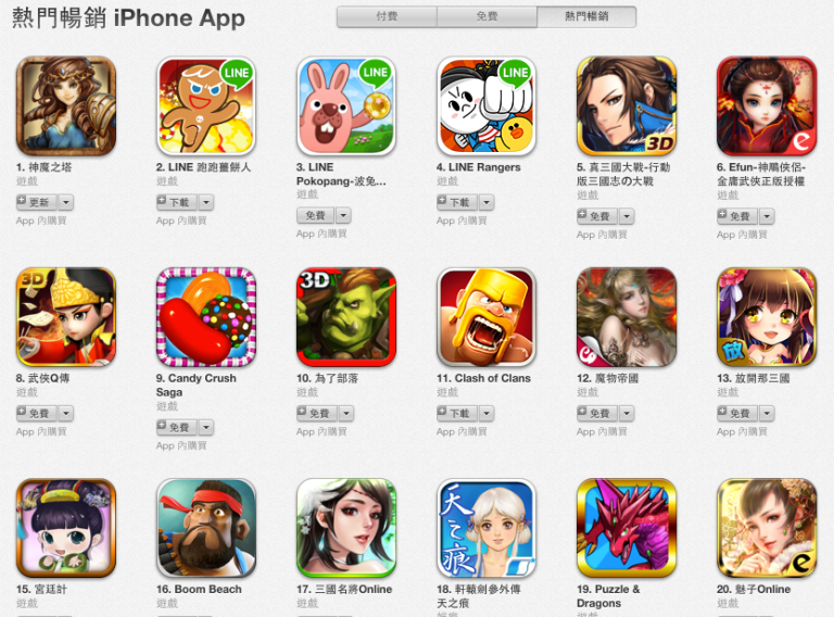 App遊戲