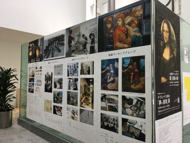 4WG経過報告ポスター展2