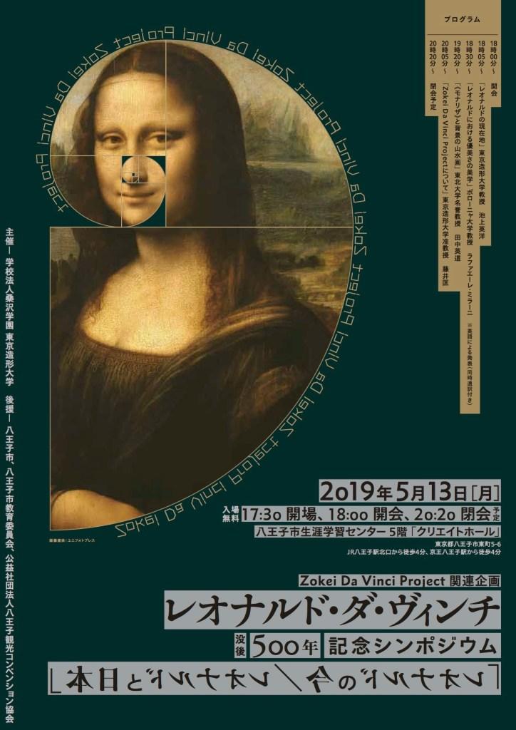 レオナルド・ダ・ヴィンチ没後500年記念シンポジウム「レオナルドの今/レオナルドと日本」