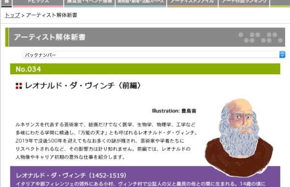 Tokyo Art Navigation内のコラム「アーティスト解体新書」にレオナルド・ダ・ヴィンチ登場。前編が公開されました。