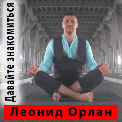 Леонид Орлан