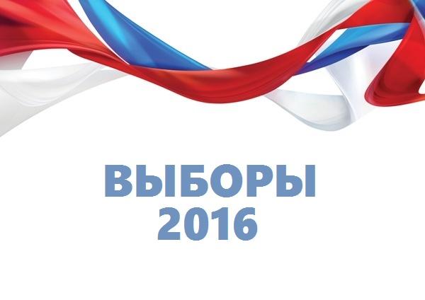 Набрал 28 % голосов в праймериз - Выборы 2016
