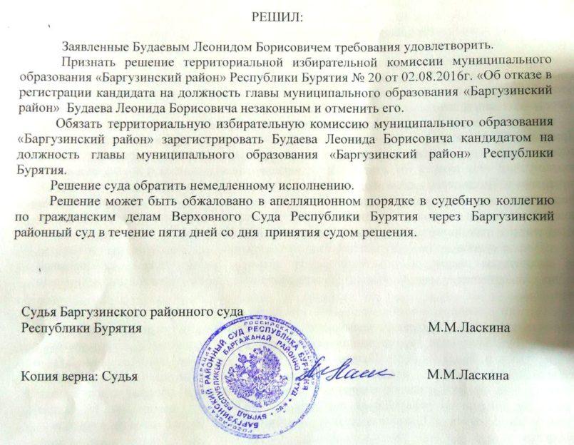 Решение Баргузинского районного суда