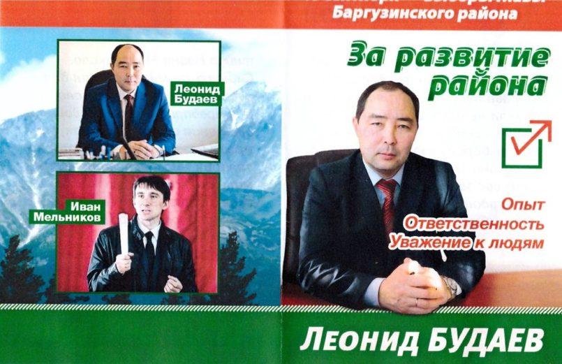 Фальшивая листовка от Балуева