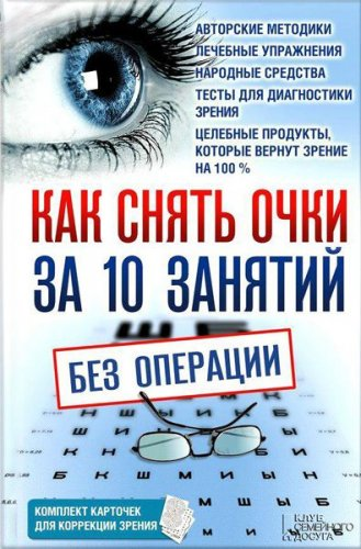 Владислав Близнюков - Как снять очки за 10 занятий без операции (2015 ) rtf, fb2
