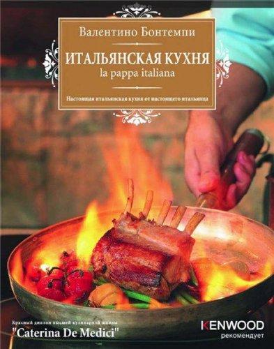 В. Бонтемпи - Итальянская кухня. La Pappa Italiana   (2011) pdf