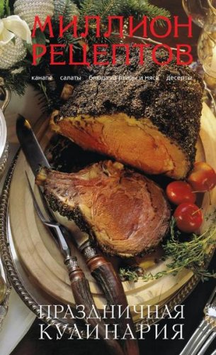 Братушева А.  - Миллион рецептов. Праздничная кулинария  (2011) pdf{VAL_ZNAME}{VAL_ZNAME