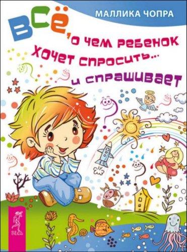 Маллика Чопра  - Всё, о чем ребенок хочет спросить… и спрашивает   (2015) rtf, fb2