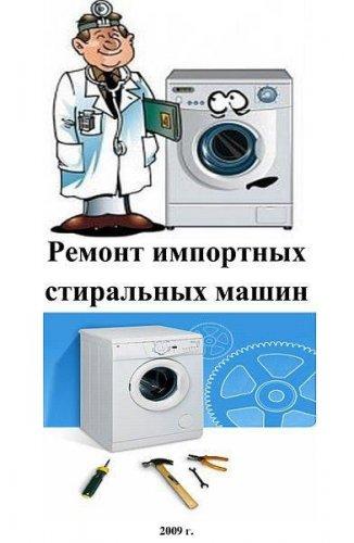 Коляда В. - Ремонт импортных стиральных машин (2009) pdf