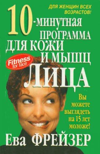 Фрейзер Е.  - 10-минутная программа для кожи и мышц лица   (2003) djvu