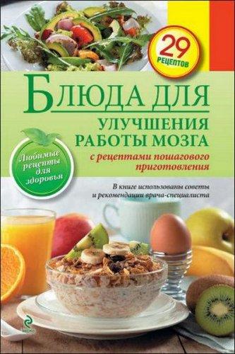 Е. Левашева - Блюда для улучшения работы мозга  (2014) pdf