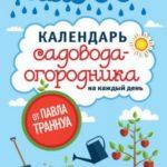 Павел Траннуа   — Календарь садовода-огородника на каждый день от Павла Траннуа   (2016) rtf, fb2