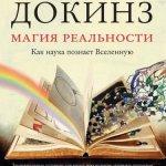 Ричард Докинз  — Магия реальности. Как наука познает Вселенную   (2013) pdf