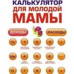 О. Ермолаева — Калькулятор для молодой мамы. Сколько нужно денег, чтобы вырастить ребенка? (2009) pdf,rtf