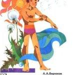 А.А. Бирюков  — Учись делать массаж   (1988) pdf