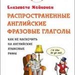 Хейнонен Е.  — Распространённые английские фразовые глаголы  (2016) pdf