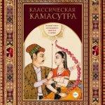 Ватсьяяна Малланага  — Классическая камасутра. Полный текст легендарного трактата о любви  (2016 ) pdf