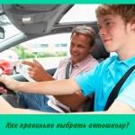 Как правильно выбрать автошколу?