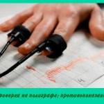 Проверка на полиграфе: противопоказания