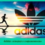 Adidas: история и современность