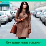 Что нужно знать о пальто
