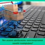 Что может предложить инвестиционная онлайн-платформа?