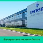Преимущества компании Emerson