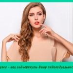 Блузка — как подчеркнуть Вашу индивидуальность