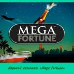 Игровой автомат «Mega Fortune» в казино Vulcan