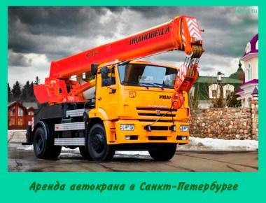 Аренда автокрана в Санкт-Петербурге