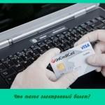 Что такое электронный билет?