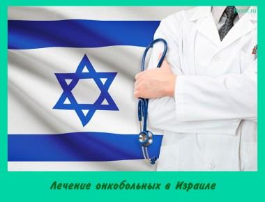 Лечение онкобольных в Израиле