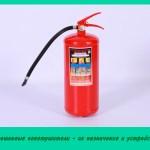 Порошковые огнетушители — их назначение и устройство