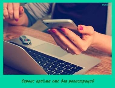 Сервис приёма смс для регистраций