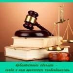 Арбитражный адвокат – когда в нем возникает необходимость