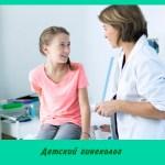 Детский гинеколог: кто это, что лечит