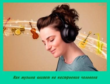 Как музыка влияет на настроение человека