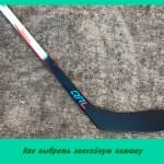 Как выбрать хоккейную клюшку