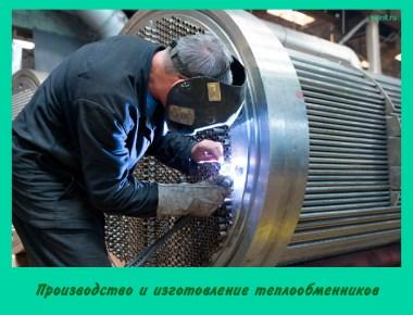 Производство и изготовление теплообменников