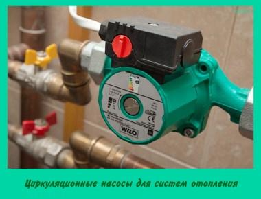 Циркуляционные насосы для систем отопления