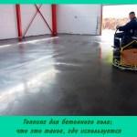 Топпинг для бетонного пола: что это такое, где используется