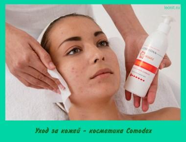 косметика Comodex