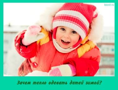 Зачем тепло одевать детей зимой?