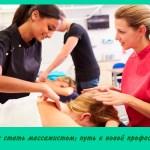 Как стать массажистом: путь к новой профессии