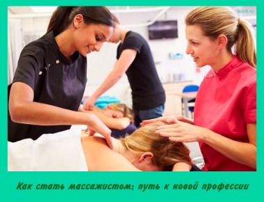 Как стать массажистом