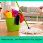 Инвентарь, необходимый для уборки