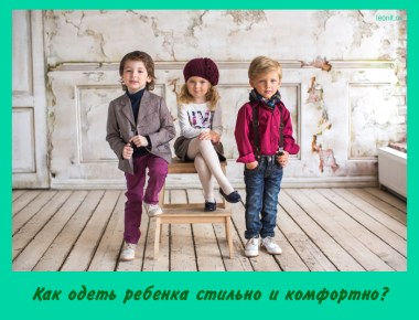 Как одеть ребенка