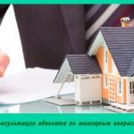 Консультация адвоката по жилищным вопросам
